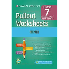 oswaal cbse cce pullout worksheets hindi for class 7 term 1 and 2