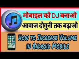 sound increaser for android how to increase volume of android mobile play sound in