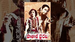 pathala bhairavi telugu full length movie ntr k malathi youtube