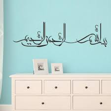 islamic wall art decal stickers canvas bismillah calligraphy cheap muslim buy quality designers directly from china sticker black and white suppliers big size new islamic words home wall stickers