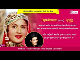 What Is The Definition Of Opulent Meaning Of Opulence In Hindi Hinkhoj Dictionary Youtube