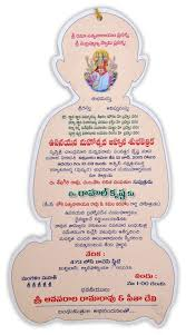 Hindu Invitation Cards Wordings Outstanding Sacred Thread Ceremony Invitation Card 54 With