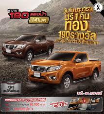 nissan almera harga 2017 nissan motor thailand