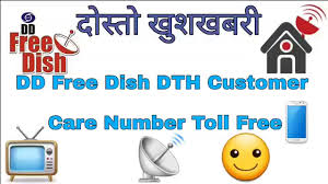 dd free dish customer care number toll free क स भ