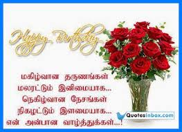 wedding wishes in tamil best marriage wishes quotes in tamil language image quotes at