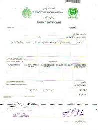 nadra birth certificate