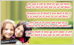 Wedding Quotes In Hindi Image Gallery Of Heart Touching Quotes About Friendship In Hindi