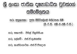 National Federation Of Blind Sri Lanka National Federation Of The Visually Handicapped