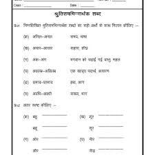hindi grammar shrutibhinarthak shabd maritnation pinterest
