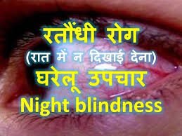 Cure For Night Blindness Dma Rog Swas Rog Ka Ilaaj Dama Ke Ghrelu Upchaar Home Remedies