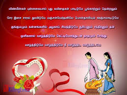 wedding wishes kavithai in tamil kavithai and quotes about wedding thirumanam in tamil