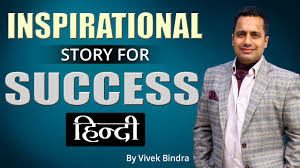 inspirational quotes for success education inspirational video in hindi for success motivational speech by