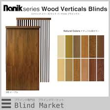 Blinds Wood Blind Market Rakuten Global Market Vertical Blind Blinds Wood