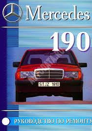 mercedes w190 книга mercedes w190 201 ремонт то