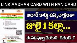pan card how to link aadhar card with pan card how to link aadhaar card