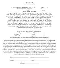 interfaith ketubah i am my beloved s and my beloved is mine ketubah jessy judaica