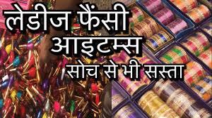 wholesale market of fancy items sadar bazar delhi