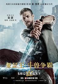 king arthur legend of the sword dvd release date redbox
