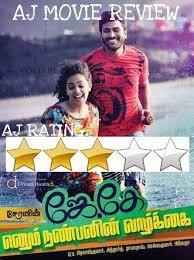 jk ennum nanbanin vaazhkai movie review azeemjaffer u0027s