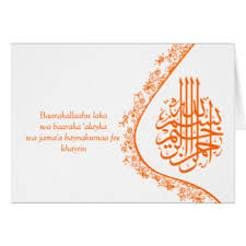 wedding wishes dua islamic wedding greeting cards zazzle co uk
