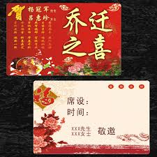Housewarming Invitation Cards Designs China Marriage Invitation Design China Marriage Invitation Design