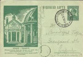 bureau de poste pr騅ost bulgaria illustrated postal card hg 62 bureau de poste doune plovdiv