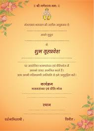 Wedding Ceremony Invitation Card Griha Pravesh Invitation Wordings In English Gujarati Wedding