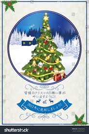 japanese greeting card text translation we stock illustration