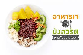 cuisine diet อาหารเจก บม งสว ร ต ต างก นอย างไรนะ gourmet cuisine magazine