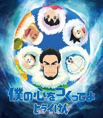 doraemon singer hirai ken into anime character for new doraemon movie