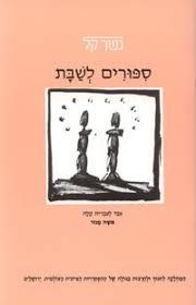 shabbat l israel book shop sippurim l shabbat gesher kal
