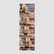 song of praise and thanksgiving 7 hebrew words for praise reference card u2013 bethel store