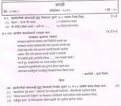 marathi u2013 october 2015 hsc maharashtra board paper u2013 hsc u2013 higher
