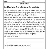 132 best hindi worksheets images on pinterest language grammar
