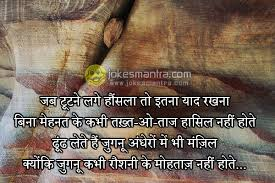 quotes shayari hindi motivational self confidence hausla quotes in hindi motivational