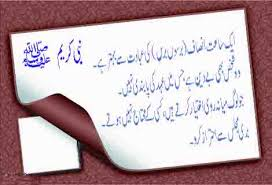 wedding quotes in urdu islamic quotes in in urdu about bout in