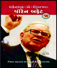 buy purchase gujarati books online ahmedabad