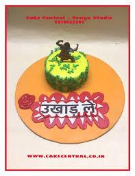 funny hindi cake by cake central premier cake design studio new