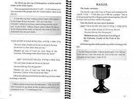 haggadah transliteration rockofisrael messianicpassover org