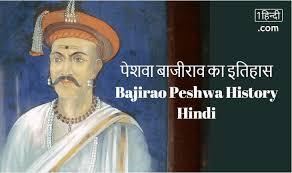bajirao biography in hindi प शव ब ज र व क इत ह स ज वन bajirao