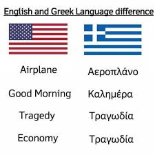 Language Meme - dopl3r com memes english and greek language difference airplane