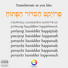 transliterated siddur transliteration the open siddur project