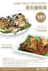 promo cuisine food n frame of restaurants jade perch