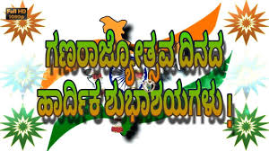 wedding wishes kannada happy republic day in kannada kannada best wishes kannada