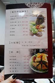 騅ier ikea cuisine 劉家酸菜白肉鍋 台中南屯美食 高雄超人氣連鎖火鍋店進駐台中 下午