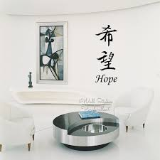 China Wholesale Home Decor Online Buy Wholesale Chinese Character Hope From China Chinese