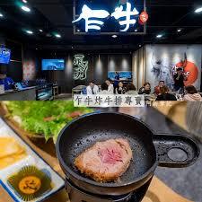 trois pi鐵es cuisine 阿新筆記 乍牛炸牛排專賣 不用飛日本 不用跑台北 台中就能吃到啦 還有