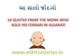 the monk who sold his ferrary 10 quotes from the monk who sold his in gujarati aa sali
