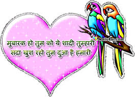 Wedding Wishes Messages Wedding Quotes And Greetings Easyday How To Wish Happy Married Life In Hindi How To