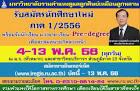 รับสมัคร'56 - PR Ramkhamhaeng University   Facebook